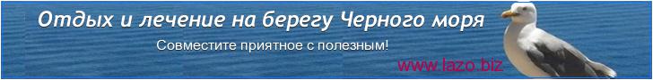 Отдых на Черном море в санатории Лазо, курорт Сергеевка