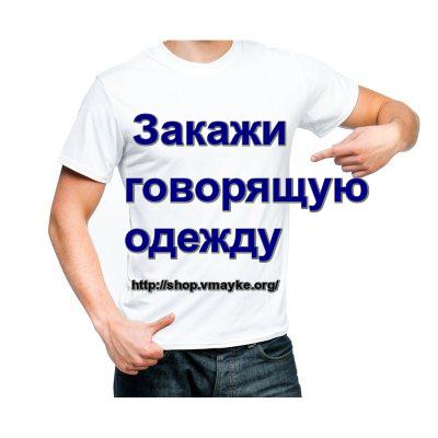 Говорящая одежда