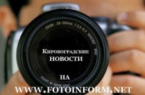 Кировоград скоро конкурс женской