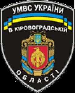 Кіровоградські журналісти знову пікетували обласне УМВС!