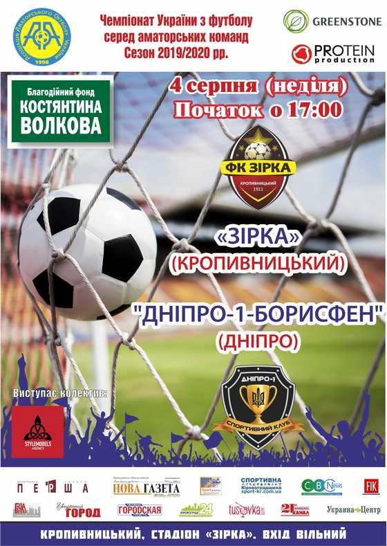 Зірка - Дніпро-1-Борисфен