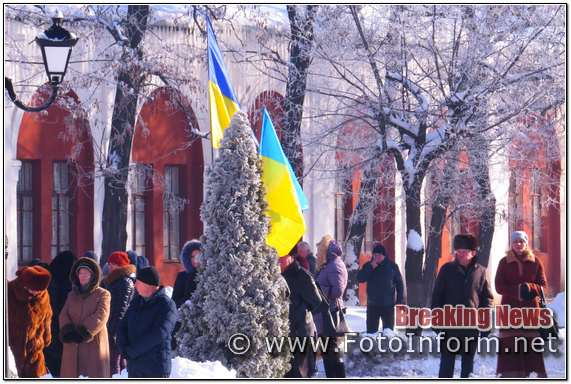 Кропивницький, День Соборності України, фоторепортаж,