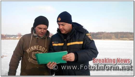 Кіровоградщина, громадян закликали, до обережності на льоду