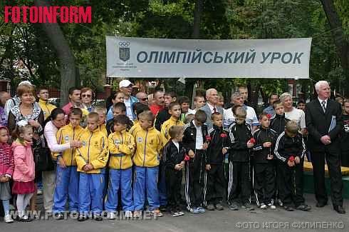 Праздник физкультуры и спорта прошел в Кировограде (фото)