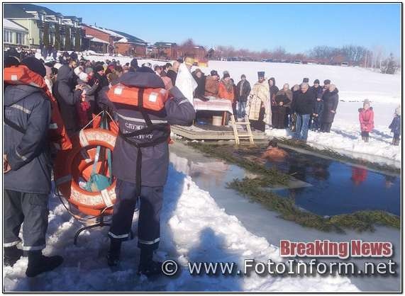Кіровоградщина, на свято Водохреща, рятувальники, чергували поблизу водойм (ФОТО)