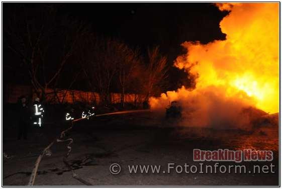 27 березня о 20:00 до Служби порятунку «101» надійшло повідомлення про пожежу з послідуючим вибухом на автомобільній стоянці по вул. Київська м. Кропивницький.