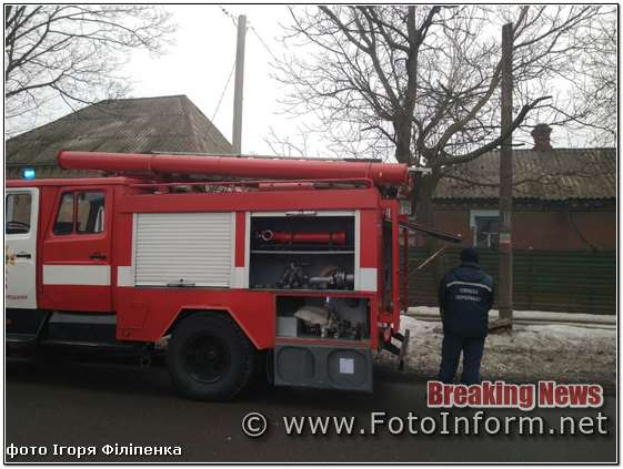 10 лютого о 11:30 до Служби порятунку «101» надійшло повідомлення про пожежу житлового будинку по вул. Київській м. Кропивницький.