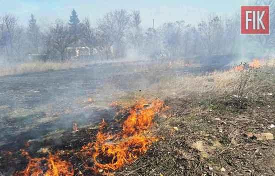 23 квітня о 16:23 до Служби порятунку «101» надійшло повідомлення про пожежу сухостою на відкритій території с. Грузьке Бобринецького району.