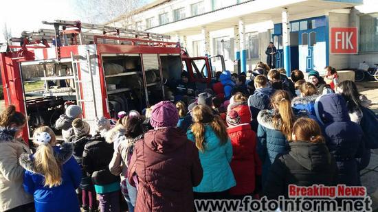 У Знам'янському районі, для школярів провели акцію, ФОТО