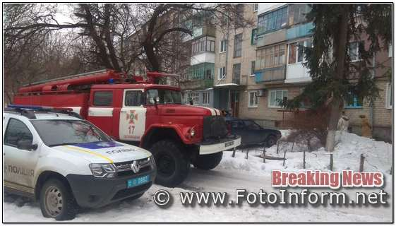 9 лютого о 14:57 до Служби порятунку «101» надійшло повідомлення про пожежу на вул. Приморській м. Світловодськ.