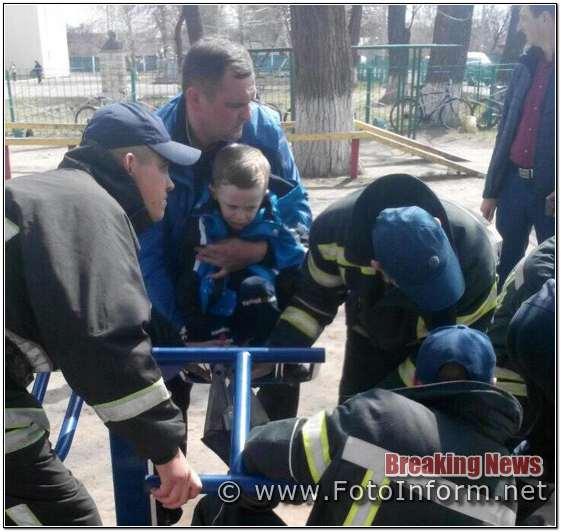 На Кіровоградщині рятувальники визволили першокласника