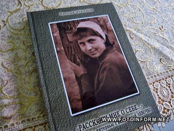 в галереї «Елисаветград» Микола Цуканов презентував книгу «Расскажи мне о себе» інтерв'ю з Валентиною Левочко