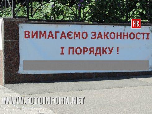 15 вересня у Кіровограді за ініціативою представників Всеукраїнської громадської організації «Об'єднання Богдана Хмельницького» відбулася акція протесту.