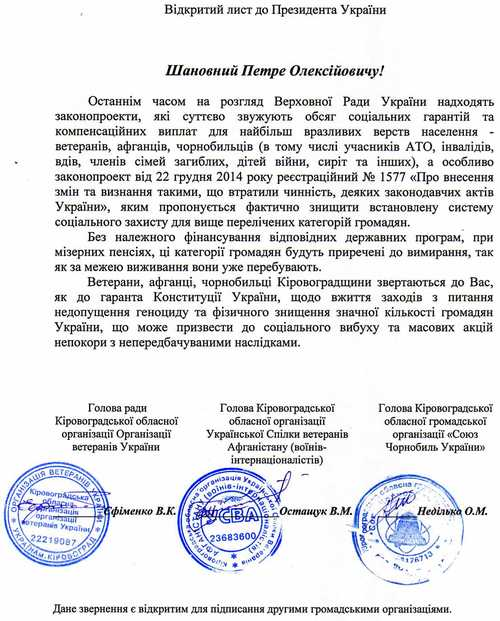 Кіровоградці звернулися до Президента України з відкритим листом (ФОТО)