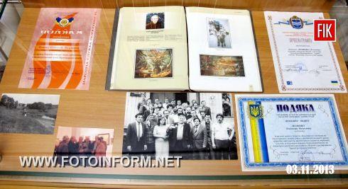 31 жовтня 2013 року в Кіровоградському обласному художньому музеї розгорнуто експозицію до 65-річчя з дня народження художника-земляка Олександра Васильовича Лісовенка «Барви природи».
