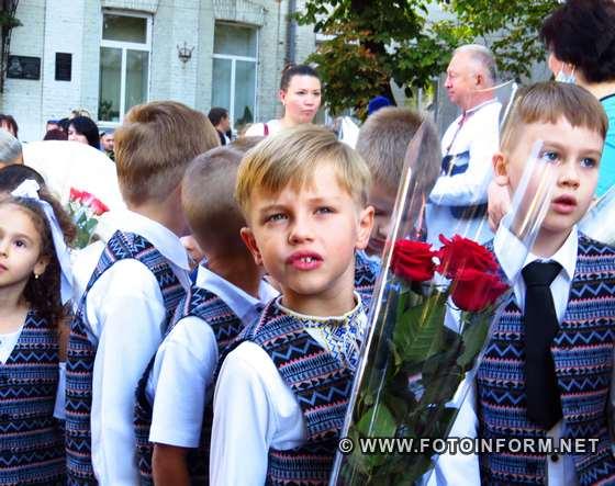 У Кропивницькому колегіумі пройшов День знань