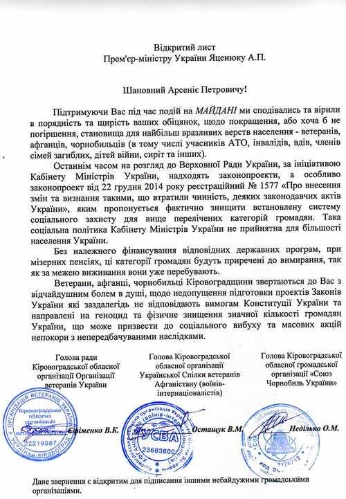 Кіровоградці звернулися до Прем`єр-міністра України з відкритим листом (ФОТО)