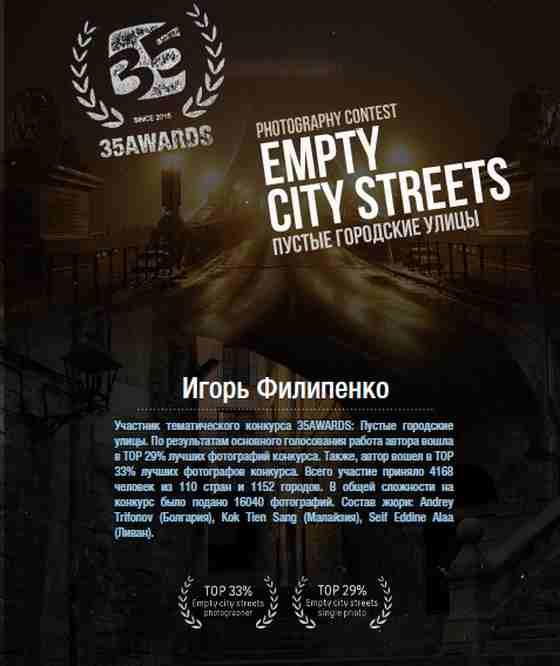 Фотохудожник із Кропивницького увійшов в топ-33 кращих
