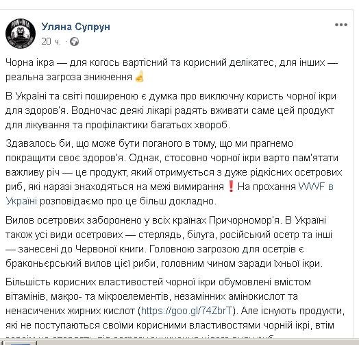 чорна ікра, червона ікра, в.о міністра охорони здоров'я України Уляни Супрун ,