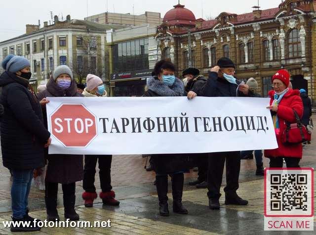 Кропивницький, акція протесту, тарифний майдан,