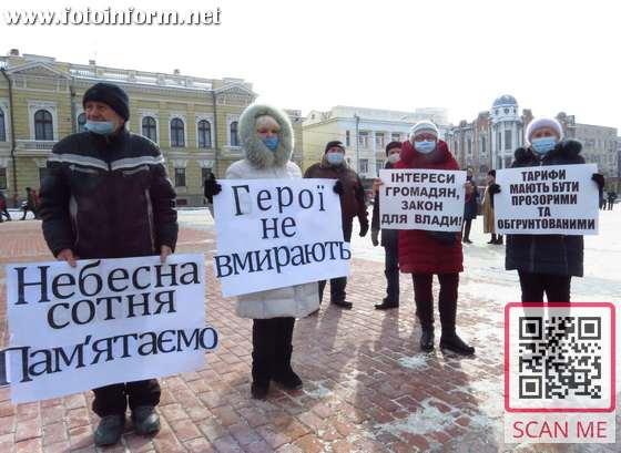 Всеукраїнська акція, Стоп тарифний геноцид, кропивницький новини