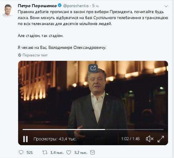 Дебаты Зеленського и Порошенко пройдут на стадионе