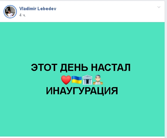 Сьогодні, 20 травня, кропивничани в соцмережах діляться постами та пишуть цікаві коментарі про інавгурацію Володимира Зеленського, повідомляє FOTOINFORM.NET