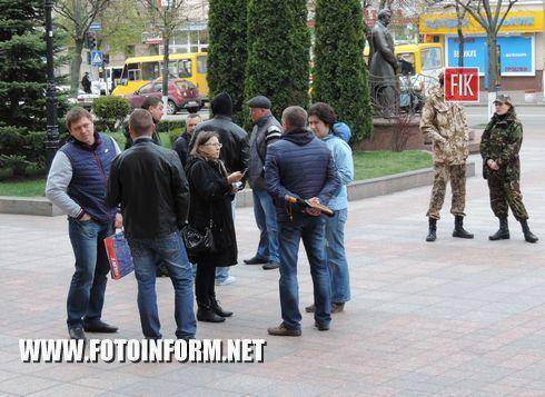 Сьогодні, 21 квітня у Кіровограді за ініціативою представників 17, 34, 42 батальйонів територіальної оборони Кіровограда відбулася акція біля приміщення Кіровоградського міськвиконкому.
