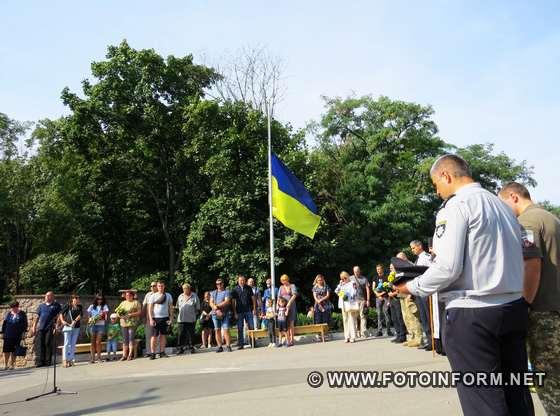 Кропивницький, пам'ять захисників, які загинули за Україну, фоторепортаж, ігоря філіпенка, кропивницький новини