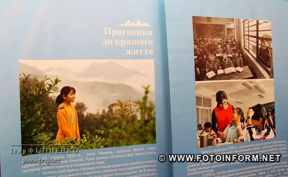 Китай, виставка «Прагнення до кращого життя», Сун Ліцюня, фото ігоря філіпенка