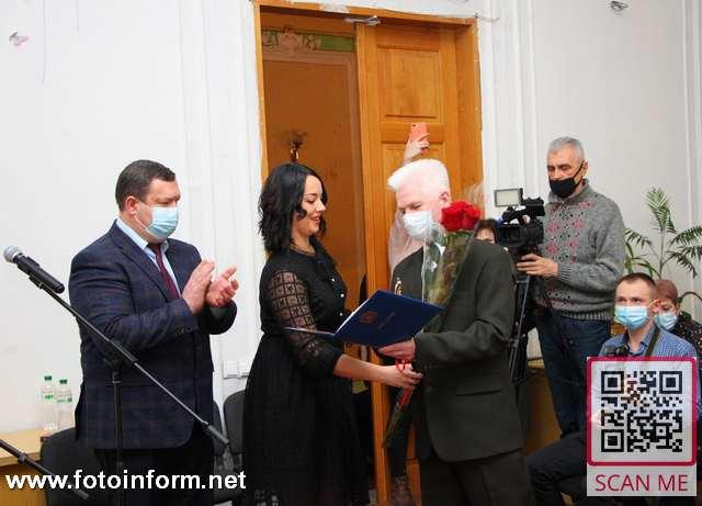 Кропивницький, у бібліотеці, обласної премії, фоторепортаж, літературної премії імені