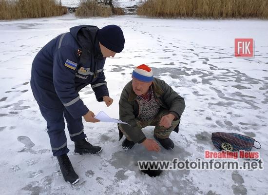 На Кіровоградщині, проводять відпрацювання зимових водойм,