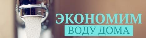 http://s.kma1.biz/OQIXGe/ Экономия воды