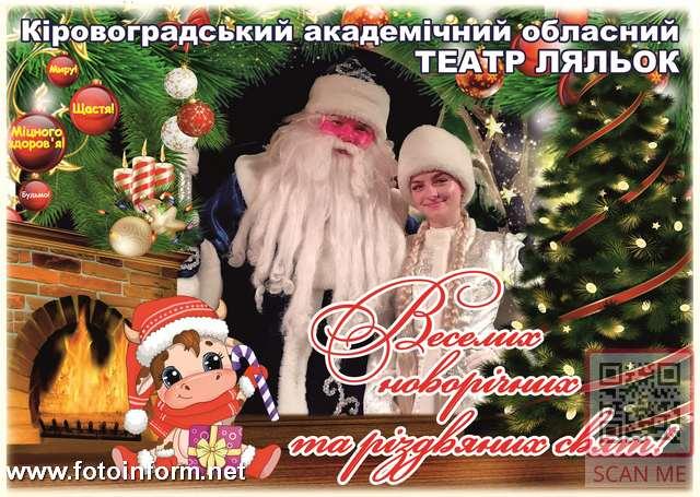 Щасливого Новоріччя і веселого Різдва! Нехай Новий рік принесе вам і вашим рідним міцне здоров'я, щастя, радість, добробут і гармонію! А кожна новина і кожен ваш репортаж несе позитив і надихає на мирні звершення! З повагою, лялькарі
