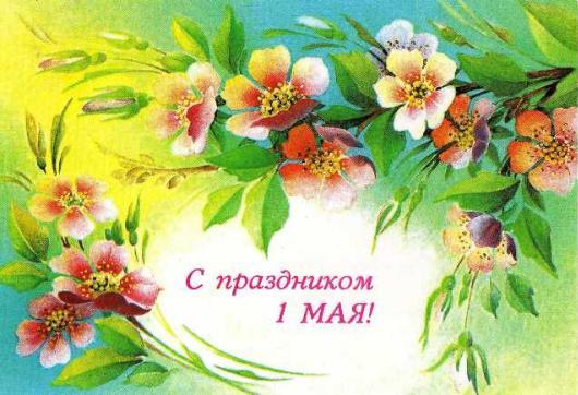 В первый день цветущего мая разрешите Вам пожелать только счастья земного большого, а забот и проблем не знать!