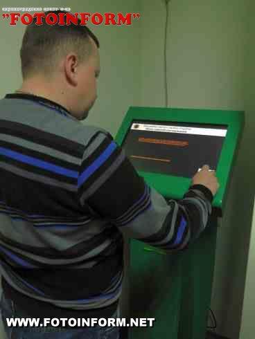В Кировоградской таможне заработали информационные терминалы (ФОТО)