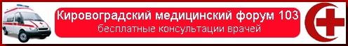 Кировоградский медицинский форум 103 - бесплатные консультации врачей.