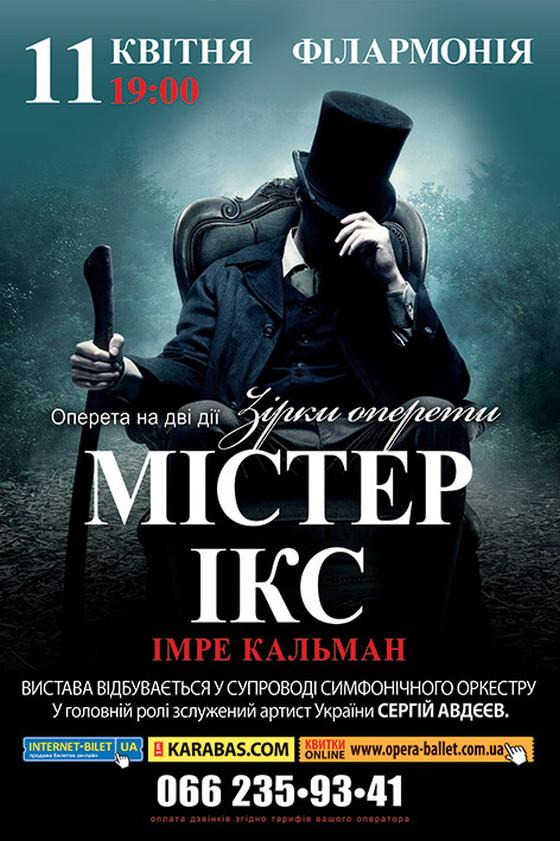 Дніпропетровський академічний театр опери та балету. Оперета «Містер Ікс» у супроводі симфонічного оркестру