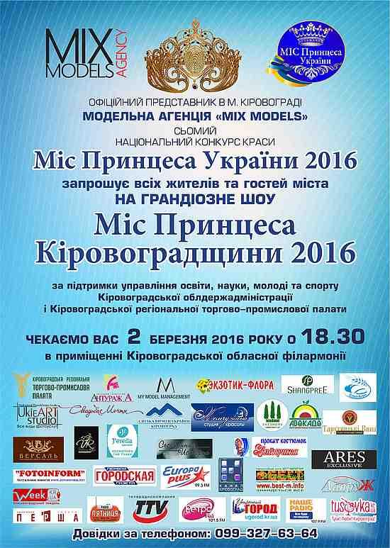 Модельное агентство Mix models приглашает всех жителей Кировограда на фееричное шоу - первый региональный конкурс красоты Мисс Принцесса Кировоградщины 2016.