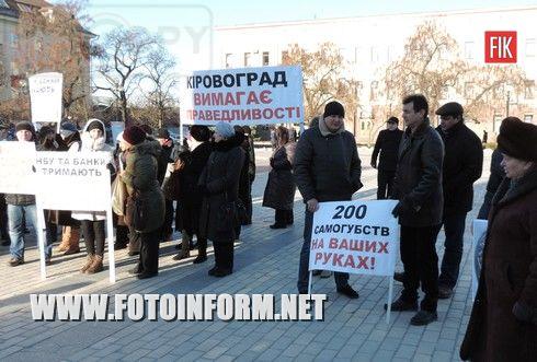 Вчера, 12 февраля в Кировограде по инициативе представителей Кировоградской общественной организации «Кредитный Майдан состоялась акция протеста.
