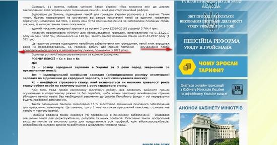 На Україні наступне осучаснення пенсій тепер буде у 2021 році?