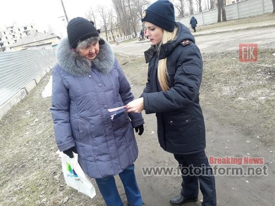 Кіровоградщина, роз'яснювальну роботу, серед мешканців міст Олександрія та Світловодськ