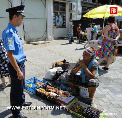 Кіровоград: боротьба зі стихійною торгівлею продовжується (ФОТО)