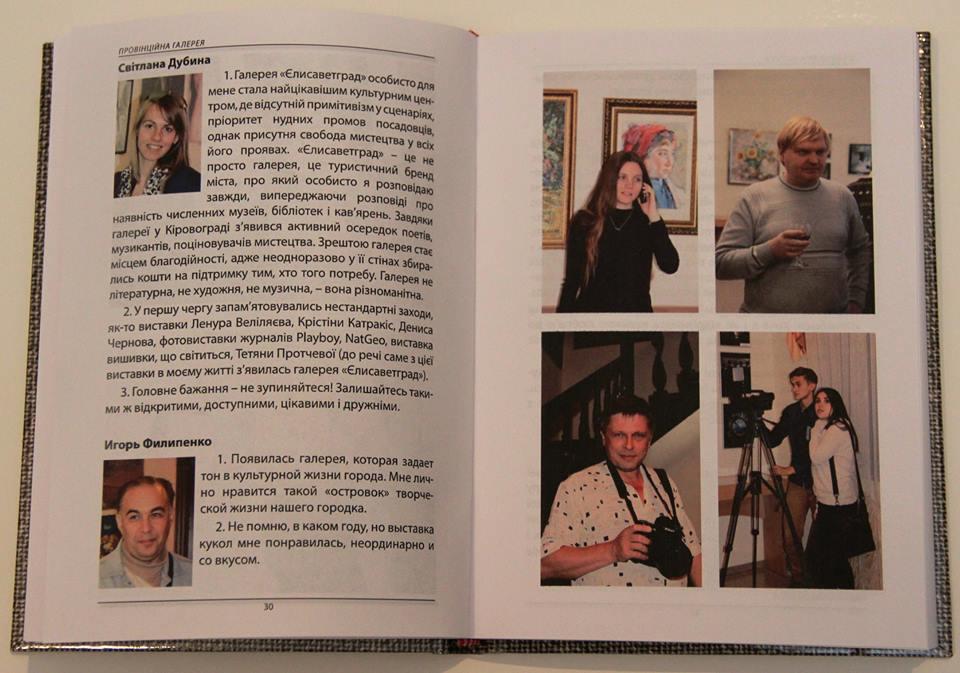 По случаю пятилетия со дня создания галереи «Елисаветград», создана книга, под названием «Провинциальная галерея».