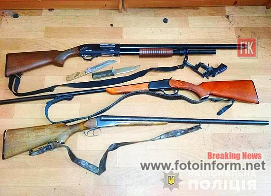 Кіровоградщина, 90 одиниць зброї,поліція, кропивницький новини, кировоградские новости