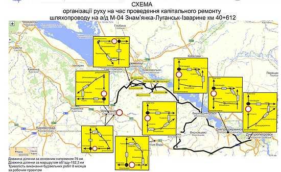 Шляхопровід по автодорозі М-04 Знам'янка-Луганськ-Ізварине (на м. Волгоград через міста Дніпропетровськ і Донецьк) перебуває у аварійному стані.