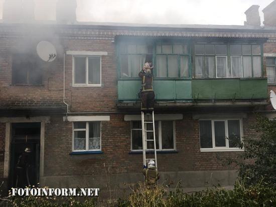 Кіровоградщина: на пожежі травмовано трьох мешканців квартири (ФОТО)