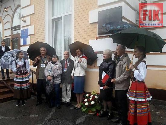 Сегодня, 5 октября, состоялось открытие мемориальной доски выдающегося прозаика, поэта, драматурга, переводчика, публициста, музыковед Польши Ярослава Ивашкевича.
