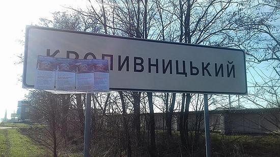 В минувшие выходные в Кропивницком появилась агитация противглавы ведомства НБУ Валерии Гонтаревой.