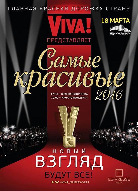 У березні виберуть найкрасивіших людей України, «Viva! Найкрасивіші-2016»